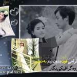 فون عروس داماد, با لینک مستقیم