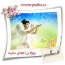 فون رویایی فرشته رایگان و psd