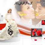 دانلود فون عروس و داماد(ویژه ی اعضای سایت)