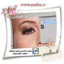 فیلم آموزشی آرایش چشم و ابرو و روتوش چهره