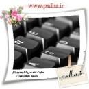 استفاده از صفحه کلید و کلید های میانبر در فتوشاپ