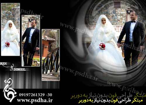فون آلبوم ایتالیایی عروس و داماد