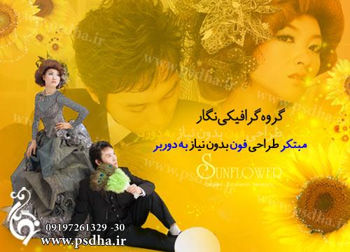 فون عروس و داماد با بک گراند زرد رنگ گل آفتاب گردان,bride and groom fon sunflower