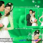 دانلود فون عروس با بکگراند سبز