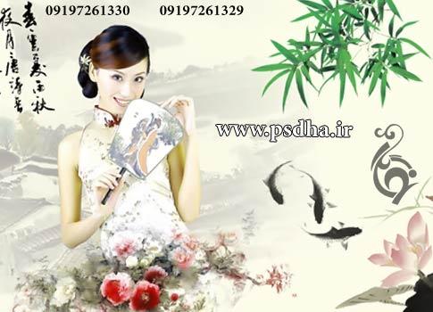 فون عروس آسیایی