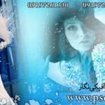 دانلود فون عروس با بک گراند آبی