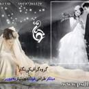 فون عروس داماد با بکگراند مهتاب
