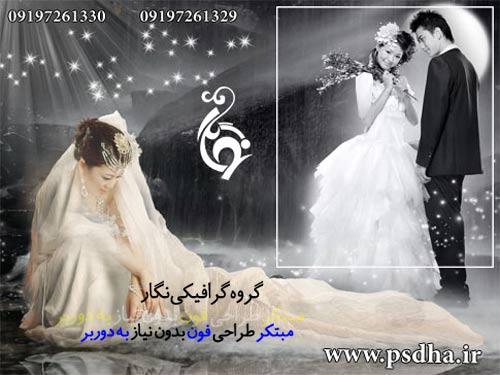 فون عروس داماد با بکگراند شب مهتاب