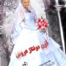 فون مونتاژ لباس عروس