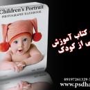مجله آموزش عکاسی از کودک