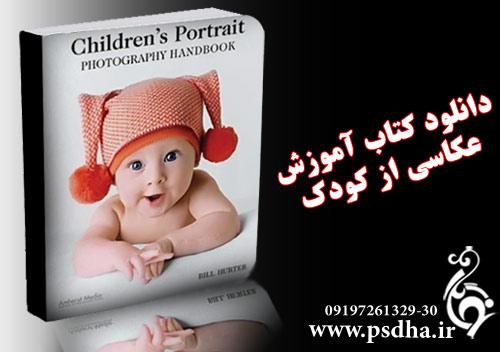 آموزش عکاسی از کودک