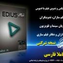 آموزش فارسی ادیوس 6