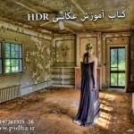 دانلود کتاب رازهای عکاسی HDR