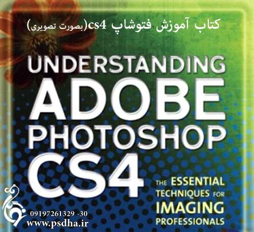 کتاب آموزش فتوشاپ cs4