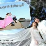 کلیپ ویدئویی ژست عروس و داماد