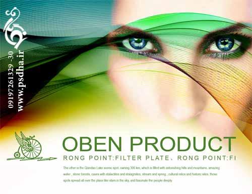 پوستر تبلیغاتی محصولات oben