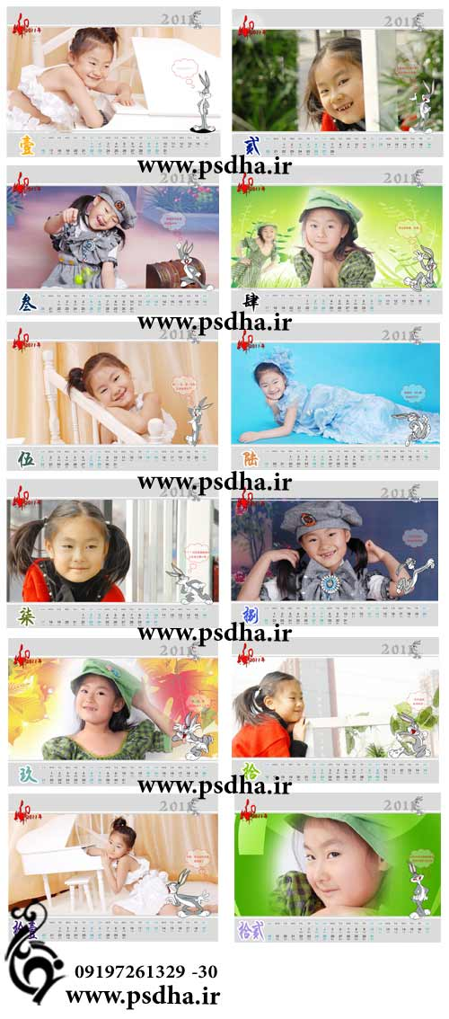 فون تقویم کودک