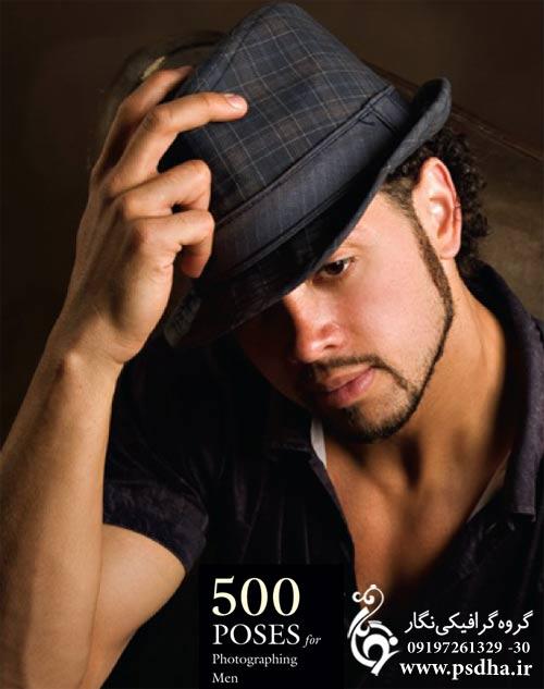 500 ژست مردانه