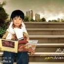 طرح لایه باز کودک کتابخوان