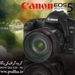 فیلم آموزش فارسی کار با دوربین Canon 5DMKII