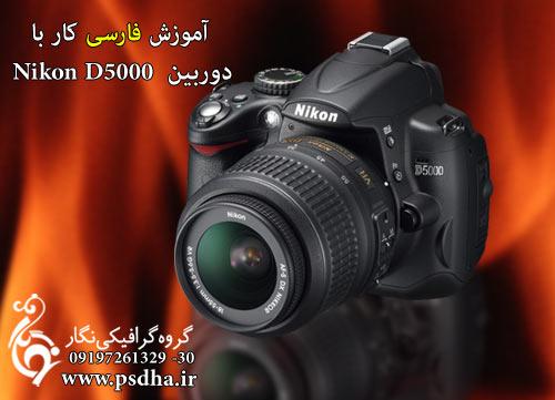 تنظیمات  Nikon D5000