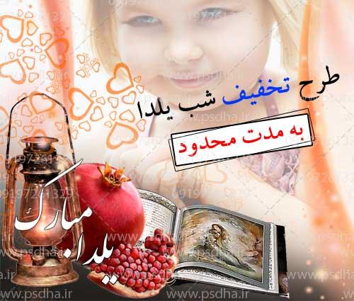 عکس+کودک+شب+یلدا