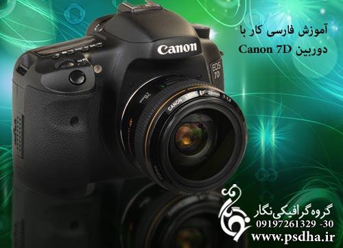 آموزش فارسی کار با کانن 7D