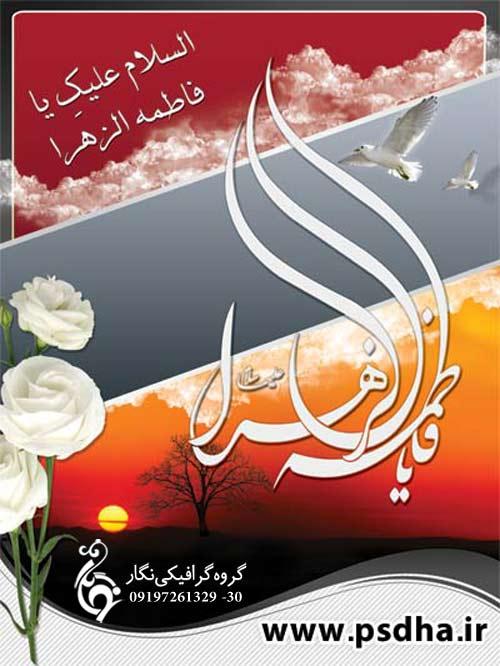 http://www.psdha.ir/wp-content/uploads/2013/01/fatemiyeh-224.jpg
