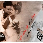 دانلود فون عروس و داماد سنتی 3 [کد766]