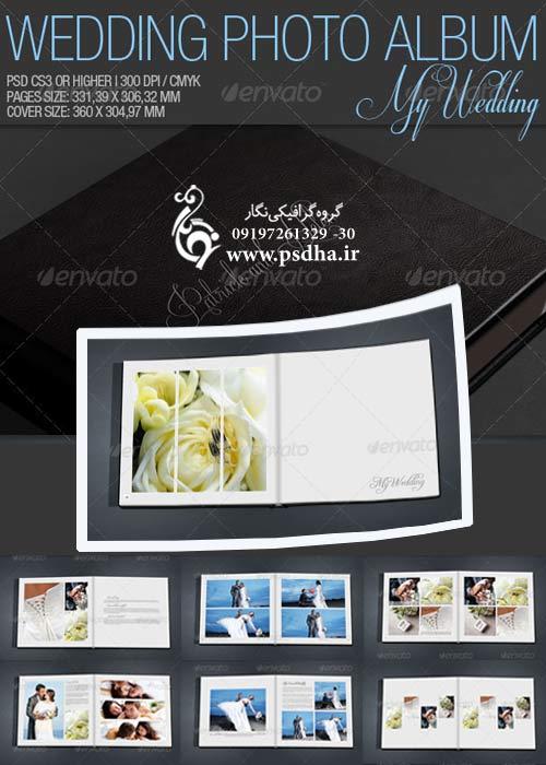 دانلود فون آلبوم دیجیتال عروسی