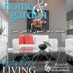 مجله دکوراسیون داخلی منزل