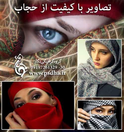 تصاویر با کیفیت حجاب