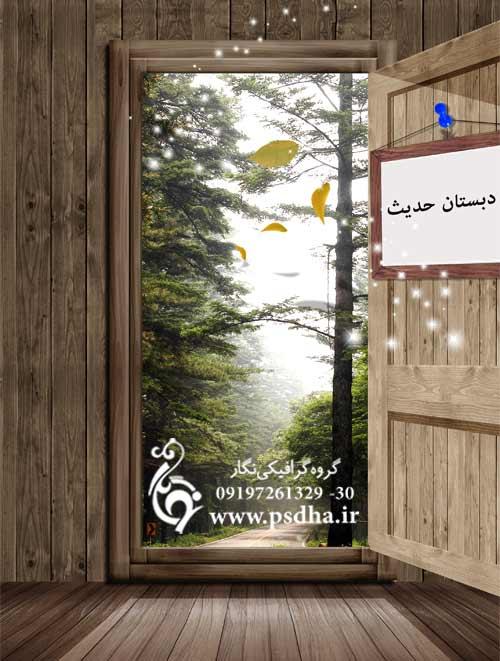 فون مدرسه با درب چوبی