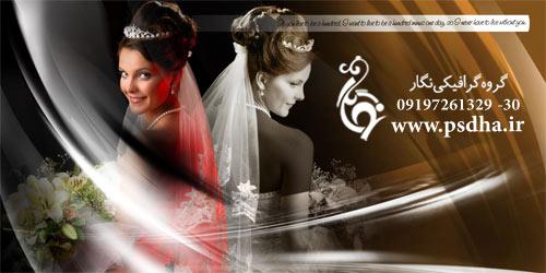 آلبوم ایتالیایی عروس