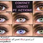 اکشن فتوشاپ تغییر رنگ چشم
