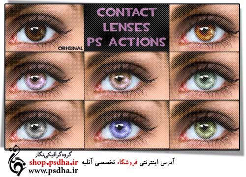 اکشن رنگی کردن لنز چشم در فتوشاپ
