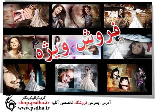 آلبوم عروسی