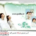 دانلود فون عروس و داماد ژاپنی