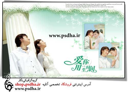 دانلود فون عروس و داماد