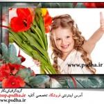 فریم عکس کودک با طرح گل شقایق