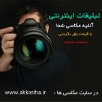 تبلیغات اینترنتی آتلیه عکاسی شما