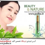 پوستر آرایشی زیبایی و طبیعت