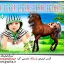 تقویم لایه باز 2014