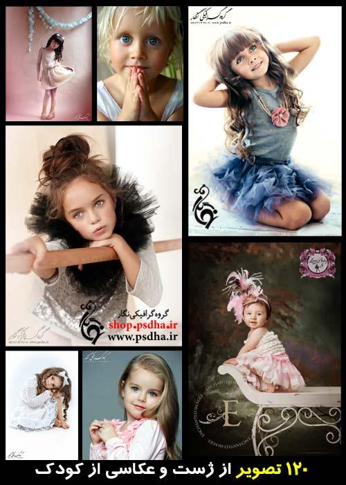 عکاسی از کودک
