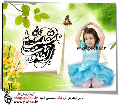 http://www.psdha.ir/wp-content/uploads/2014/03/1227-2.jpg