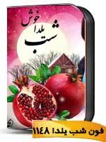 http://www.psdha.ir/wp-content/uploads/2014/03/yalda1148tm.jpg