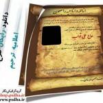اعلامیه ترحیم لایه باز طرح کاغذ قدیمی