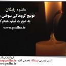 دانلود فوتیج سوختن شمع و کروماکی استریو