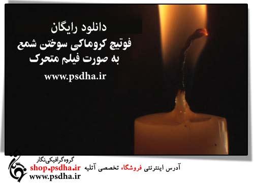 فوتیج سوختن شمع