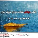 دانلود رایگان افکت صدای شرشر باران